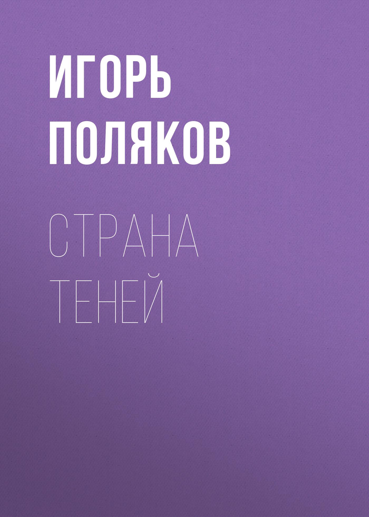 Игорь Поляков Страна теней