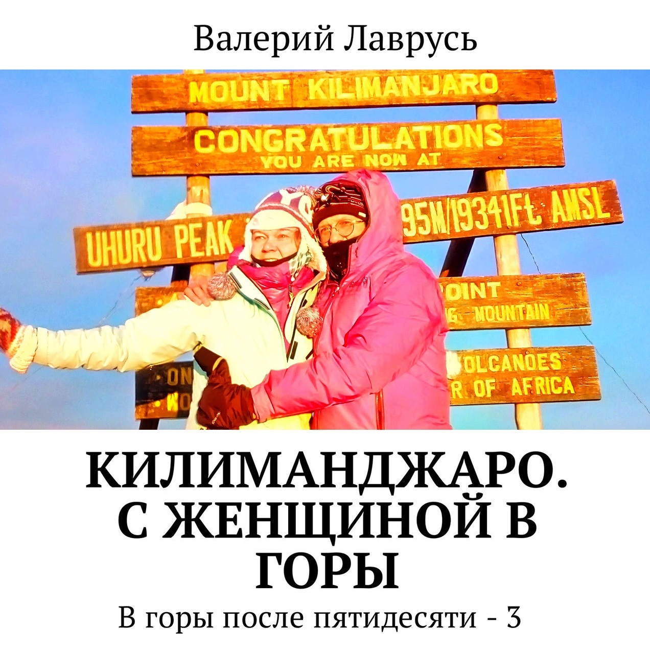 Валерий Лаврусь Килиманджаро. С женщиной в горы. В горы после пятидесяти – 3 килиманджаро с женщиной в горы в горы после пятидесяти – 3