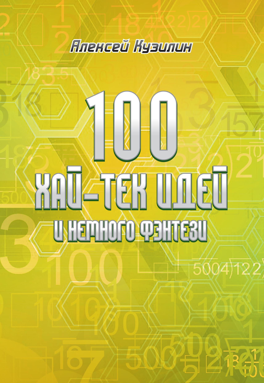 Алексей Кузилин 100 хай-тек идей и немного фэнтези алексей кузилин 100 хай тек идей и немного фэнтези
