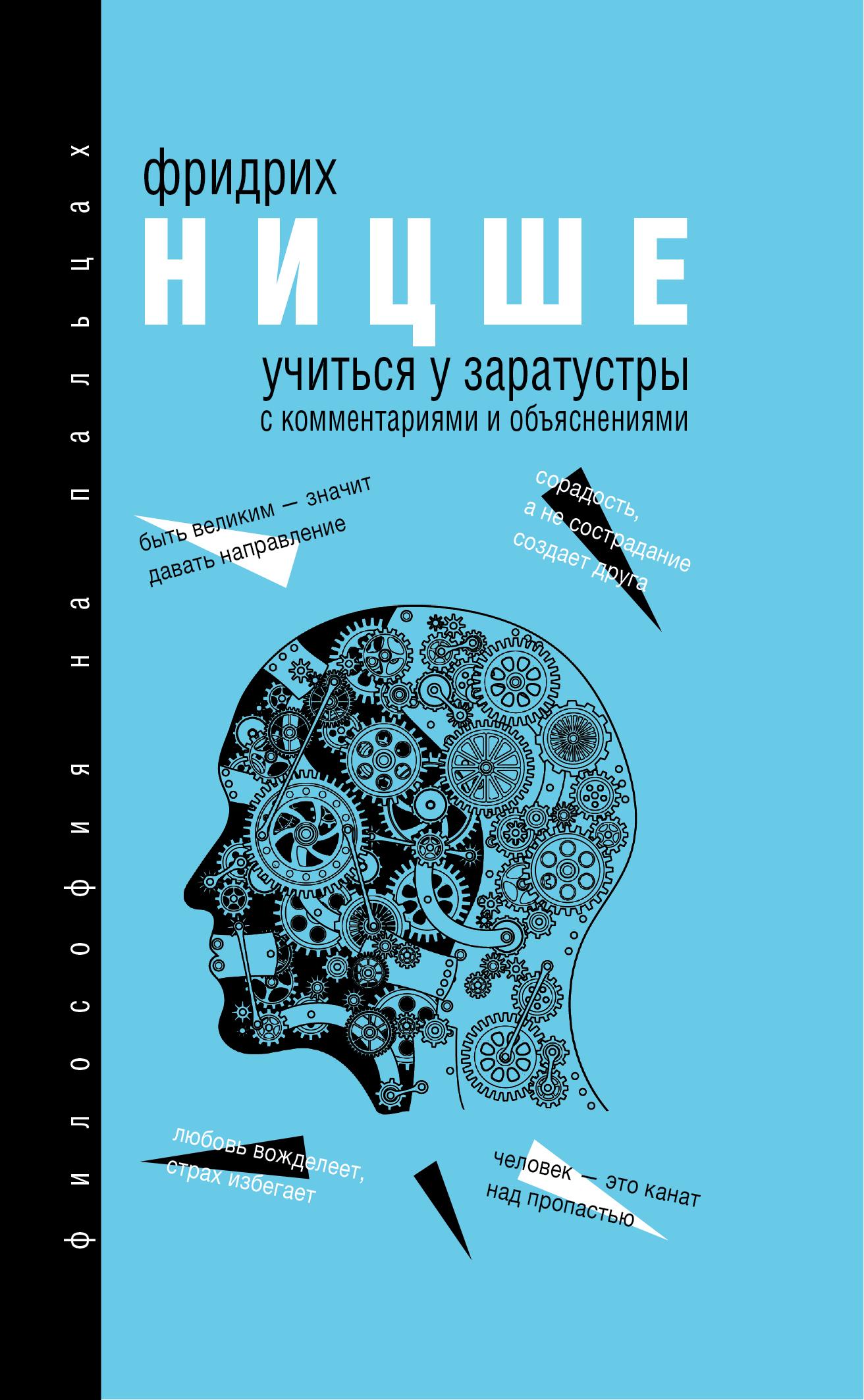 цена на Фридрих Вильгельм Ницше Учиться у Заратустры (сборник)