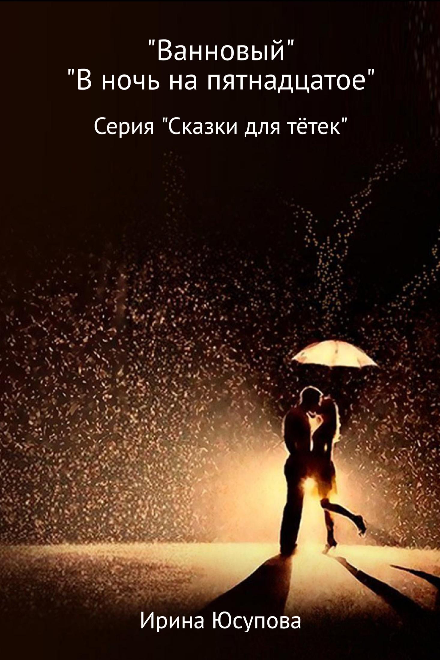 Фото - Ирина Николаевна Юсупова Ванновый и В ночь на пятнадцатое ирина николаевна юсупова научи себя любви…
