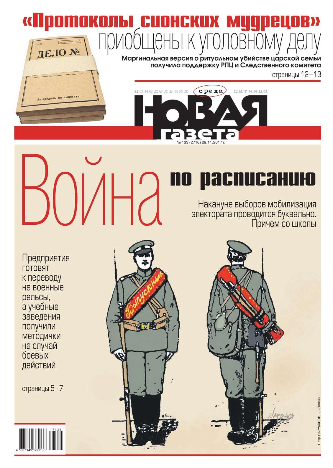 Редакция газеты Новая Газета Новая Газета 133-2017 цена