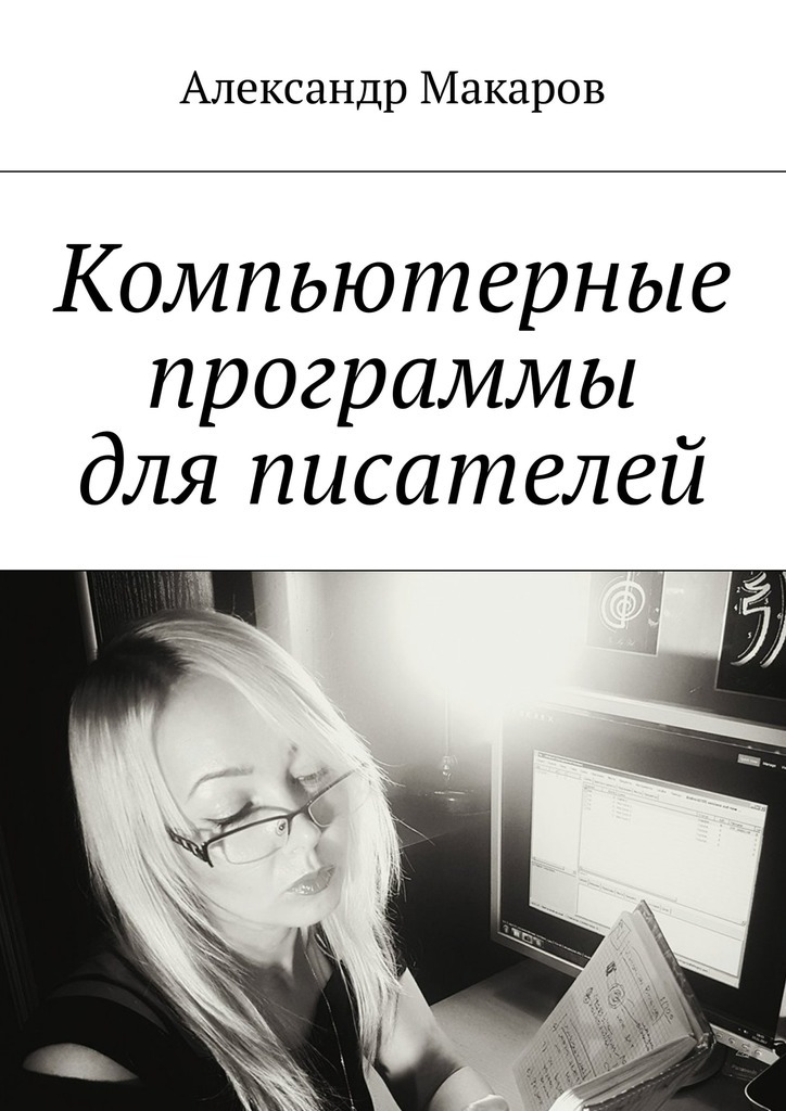 Александр Владимирович Макаров Компьютерные программы дляписателей цены