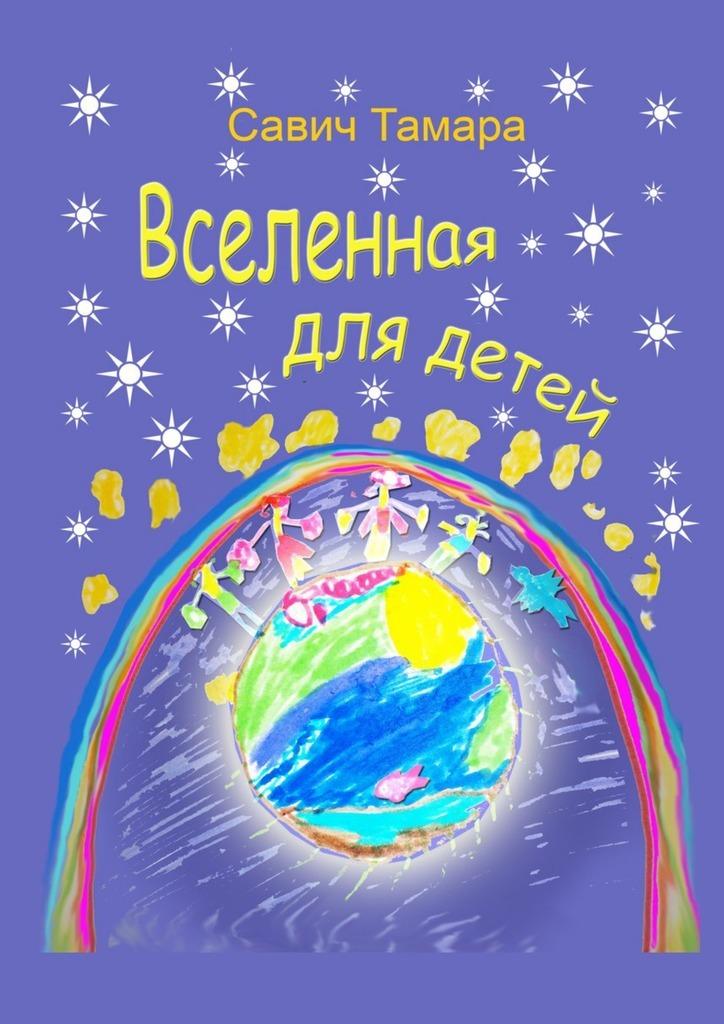 Тамара Савич Вселенная для детей. Стихи для детей для мам и малышей магазин