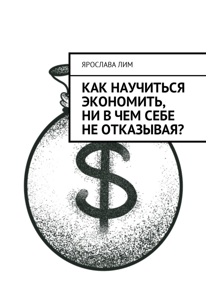 все цены на Ярослава Лим Как научиться экономить, ни вчем себе неотказывая? онлайн