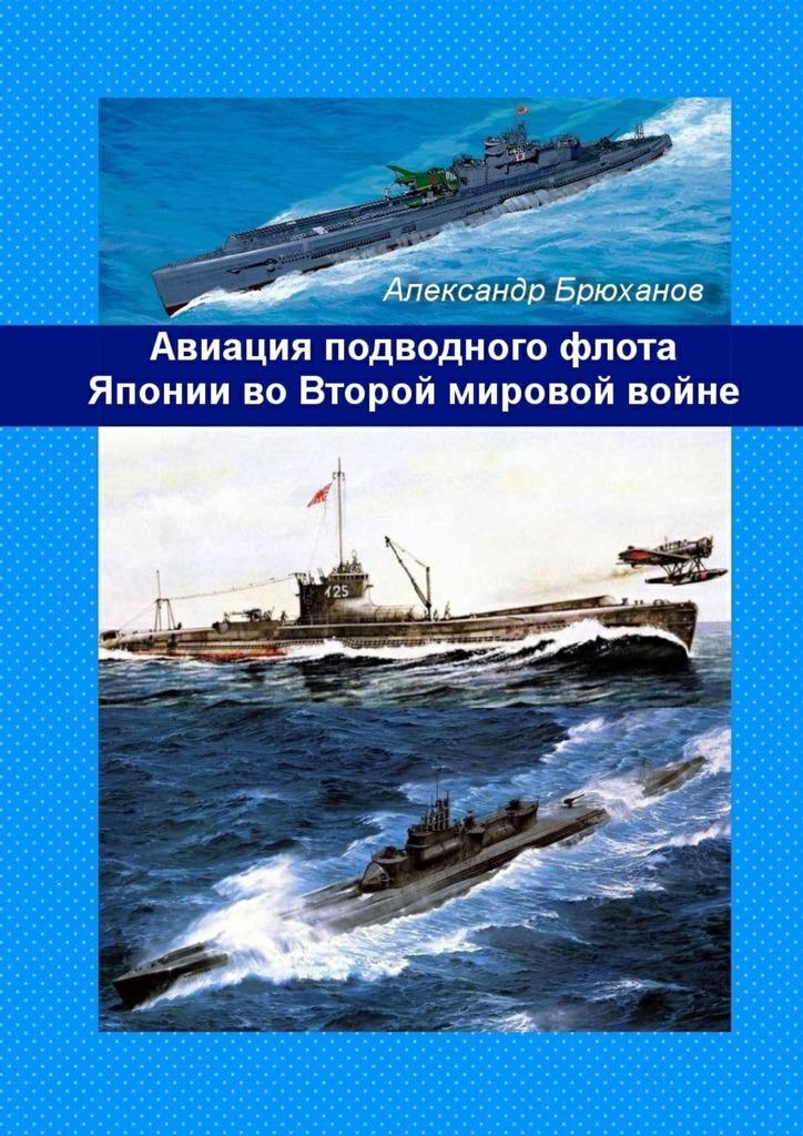 Александр Брюханов Авиация подводного флота Японии воВторой мировой войне цена 2017