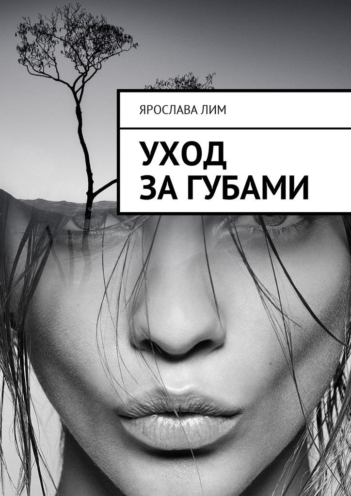 Ярослава Лим Уход загубами ярослава лим открываем своё дело 10 секретов успешного старта