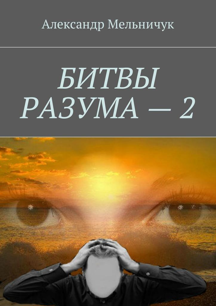 цена Александр Мельничук Битвы разума – 2