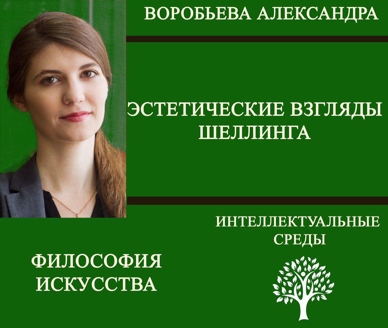 Александра Воробьева Эстетические взгляды Шеллинга цена