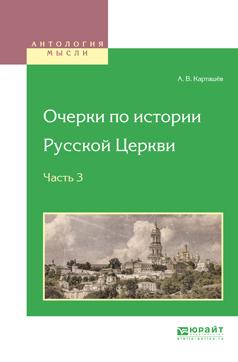 Антон Владимирович Карташёв Очерки по истории русской церкви в 3 ч. Часть 3