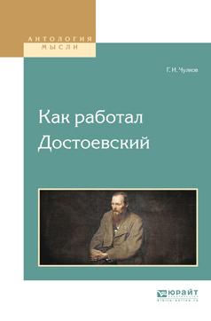 Георгий Иванович Чулков Как работал достоевский