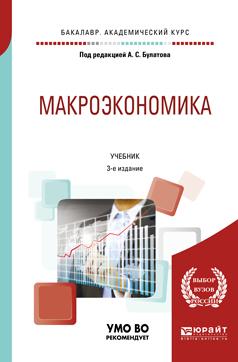 Виктор Борисович Супян Макроэкономика 3-е изд., испр. и доп. Учебник для академического бакалавриата