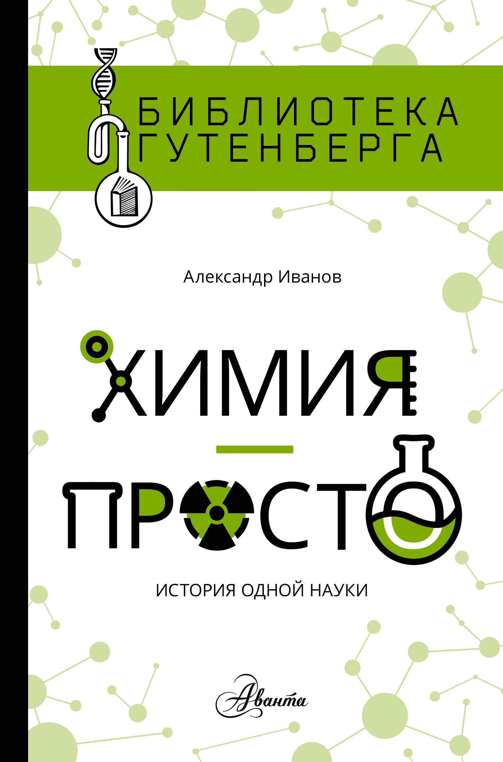 Александр Иванов Химия – просто: история одной науки александр поцелуев мир изменился меняйтесь ивы