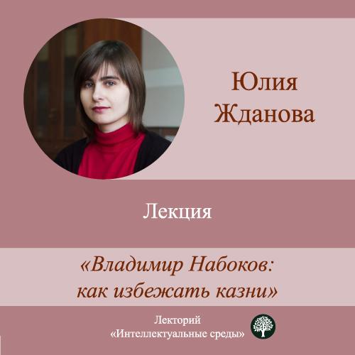 Лекция «Владимир Набоков: как избежать казни»