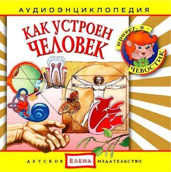 Детское издательство Елена Как устроен человек аудиокниги детское издательство елена как устроен человек