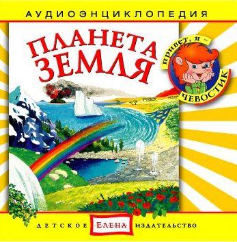 Детское издательство Елена Планета Земля широта и долгота