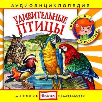 Детское издательство Елена Удивительные птицы как птицы козлёнка спасли