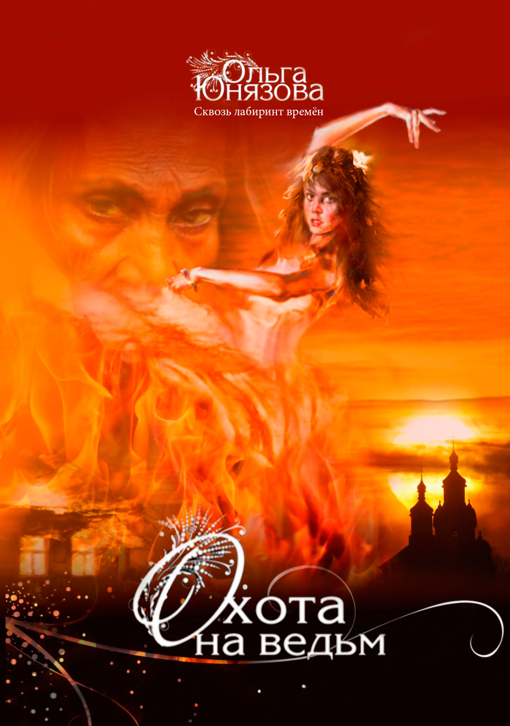 Ольга Юнязова Охота на ведьм цена
