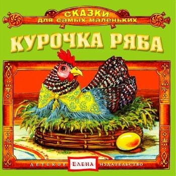 Детское издательство Елена Курочка Ряба тили бом isbn 9785912823053