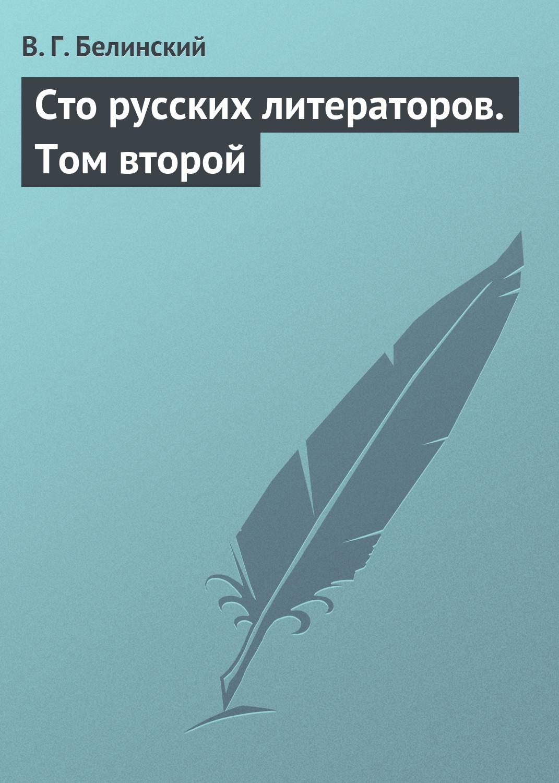 Виссарион Григорьевич Белинский Сто русских литераторов. Том второй виссарион григорьевич белинский русская литература в 1843 году