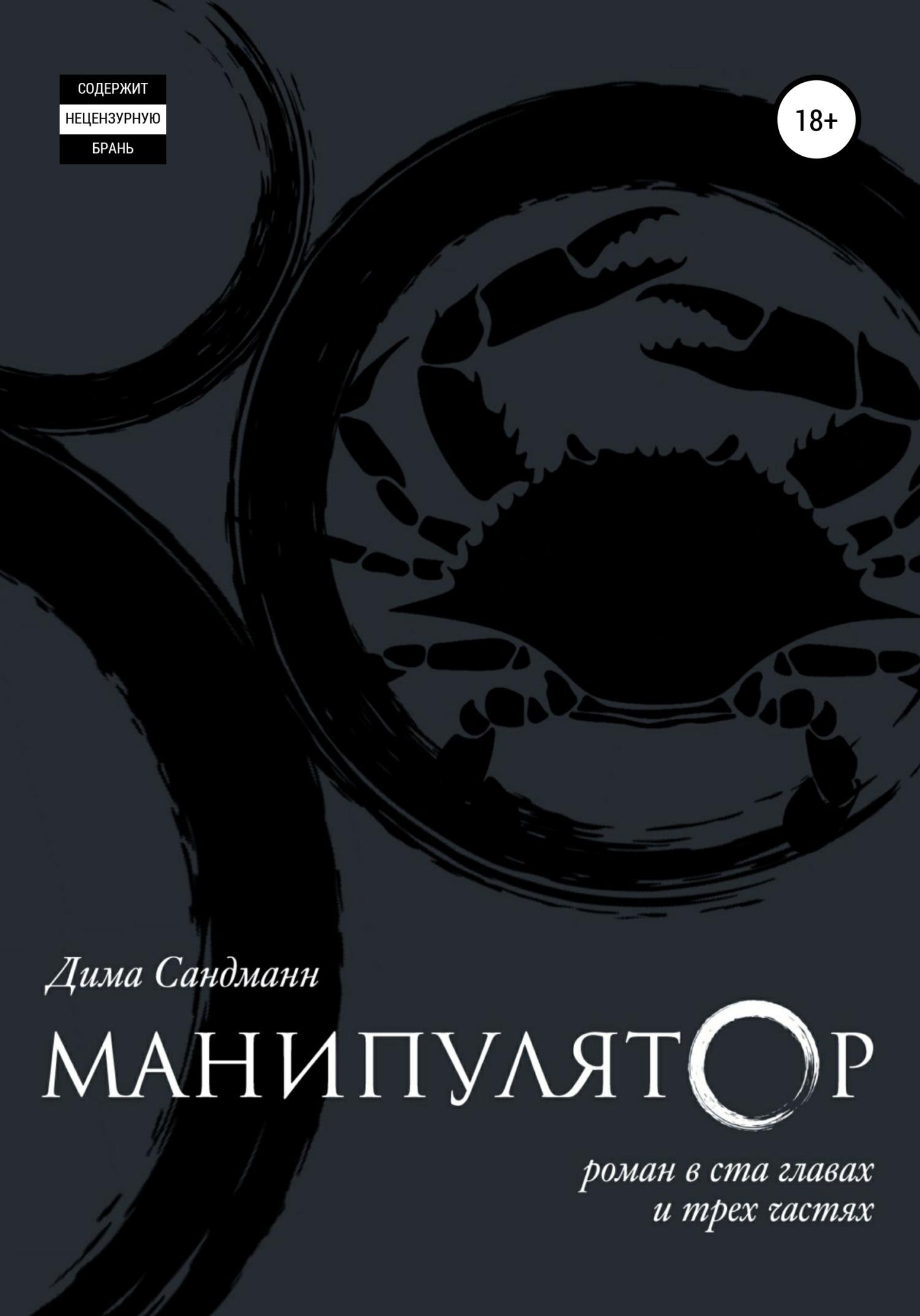 Дима Сандманн Манипулятор. Глава 060 дима сандманн манипулятор глава 016