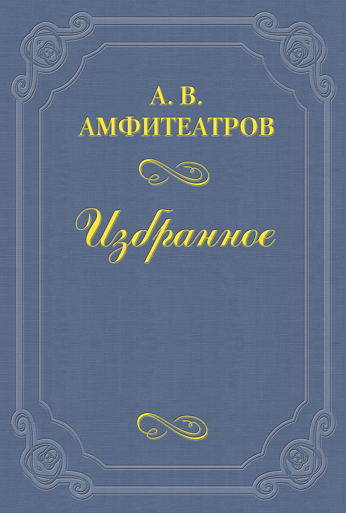 Александр Амфитеатров Господа Обмановы