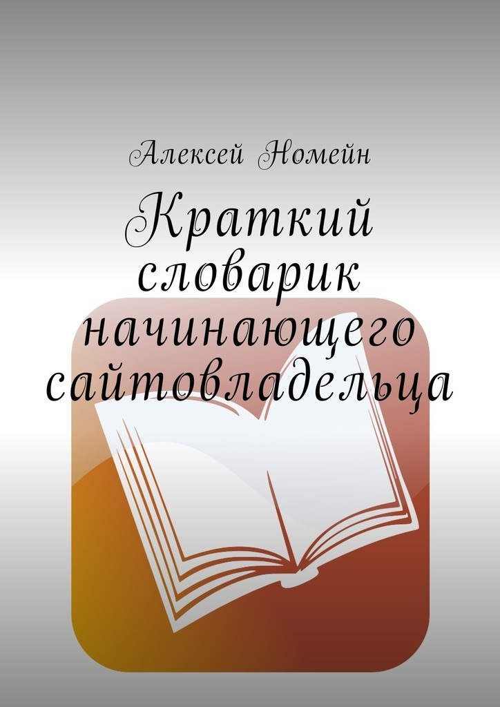 Алексей Номейн Краткий словарик начинающего сайтовладельца данилова е краткий словарик сновидений