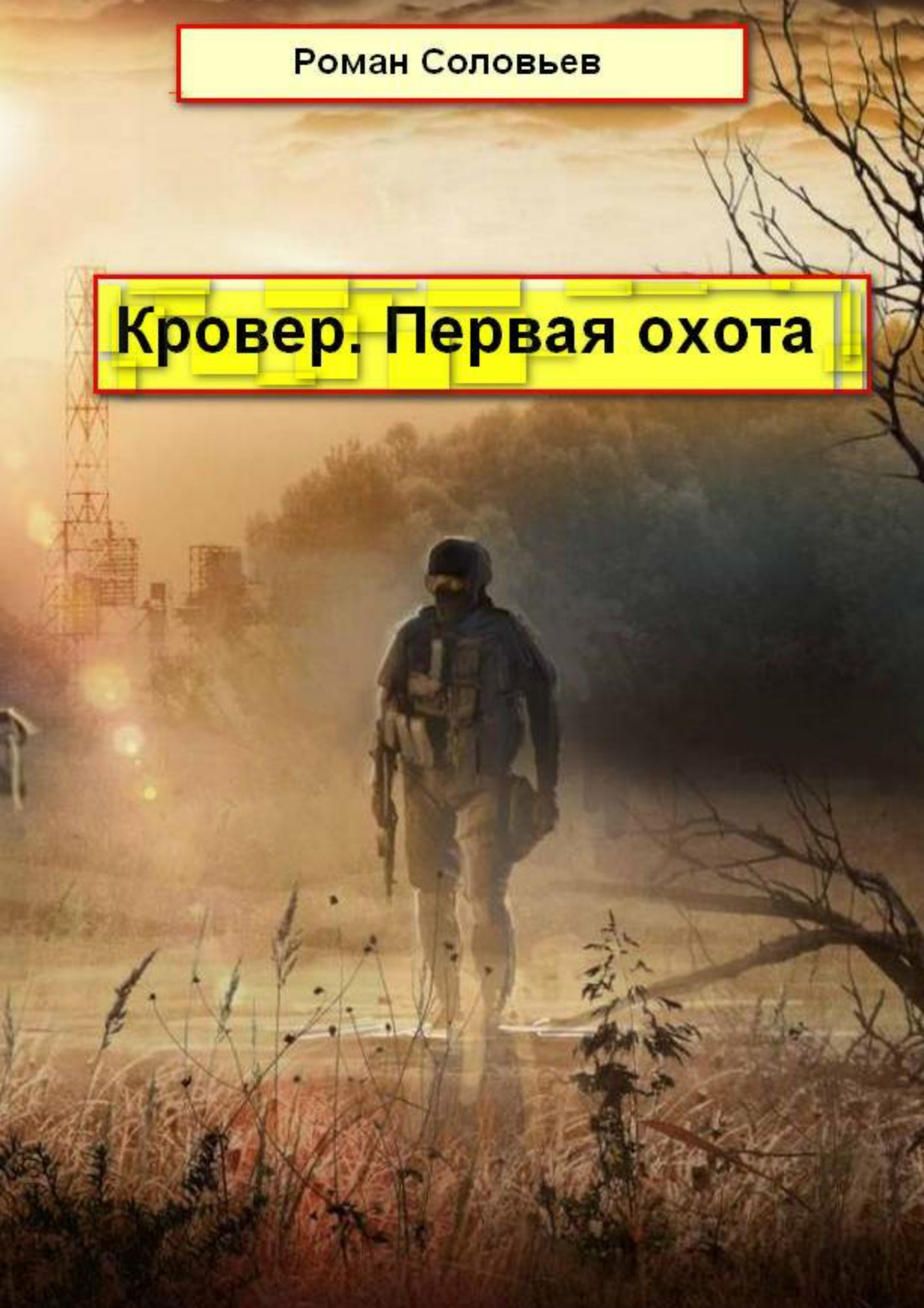 цена на Роман Соловьев Кровер. Первая охота