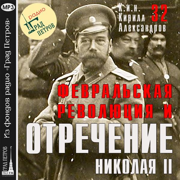 Марина Лобанова Февральская революция и отречение Николая II. Лекция 32 сергей береговой отречение николая ii от престола