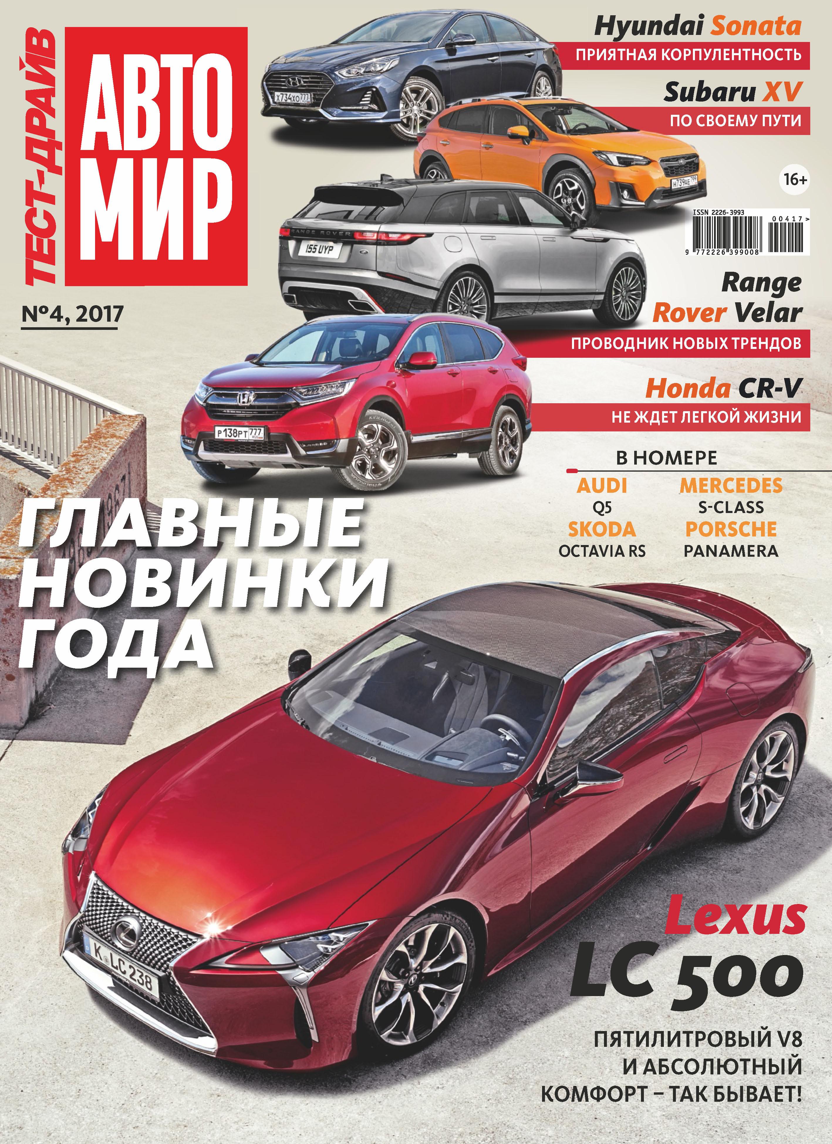 Отсутствует Журнал «Тест-Драйв» №04/2017