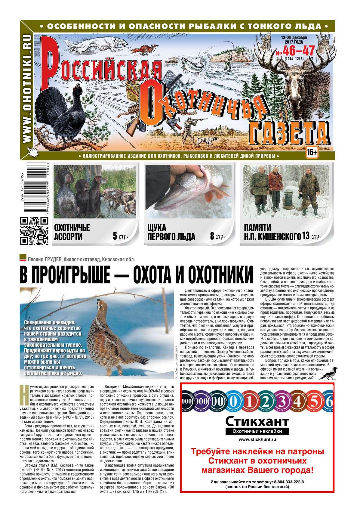 Редакция газеты Российская Охотничья Газета Российская Охотничья Газета 46-47-2017