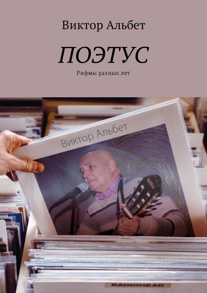Виктор Альбет Поэтус. Рифмы разныхлет
