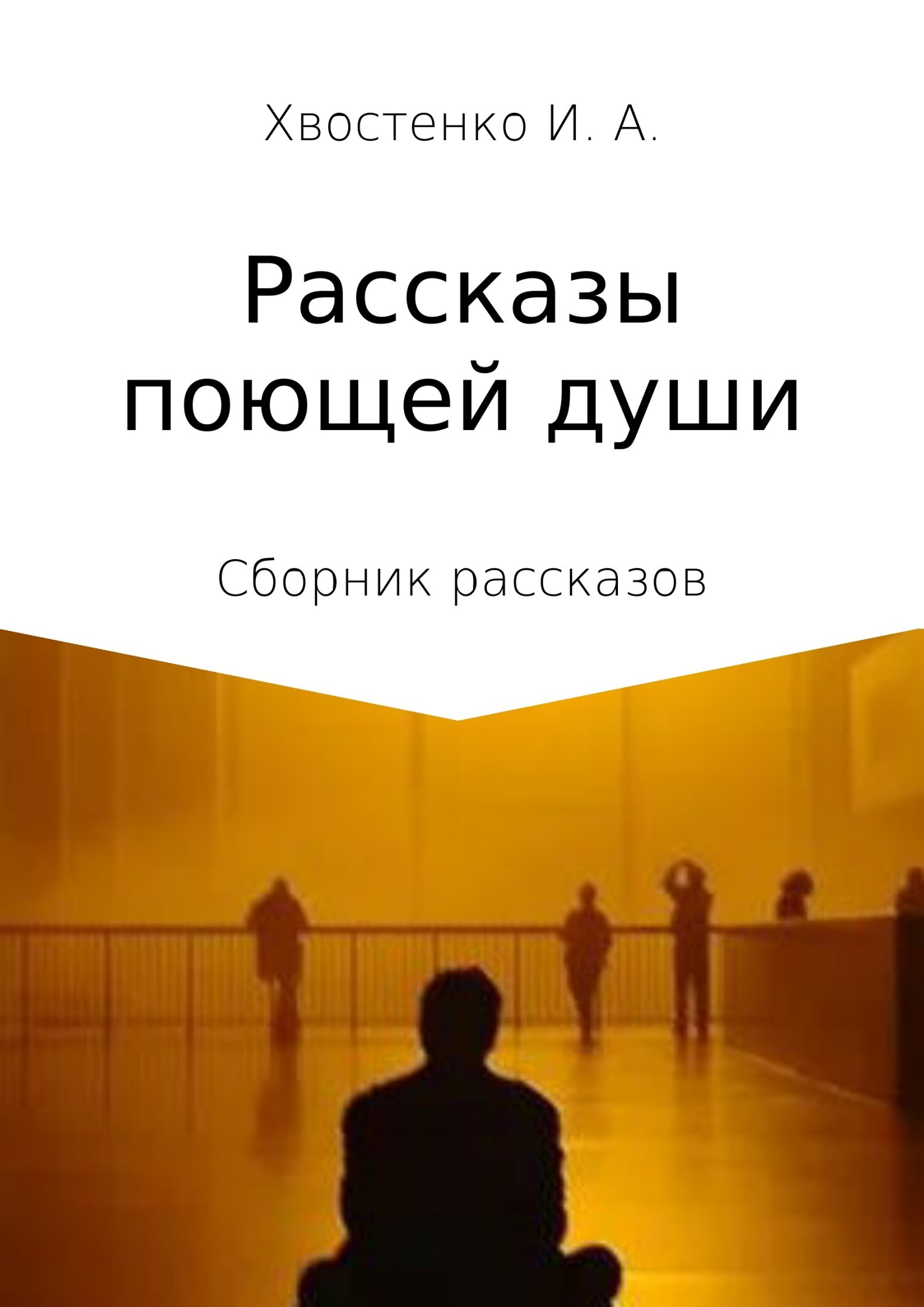 Иван Александрович Хвостенко Рассказы поющей души. Сборник рассказов