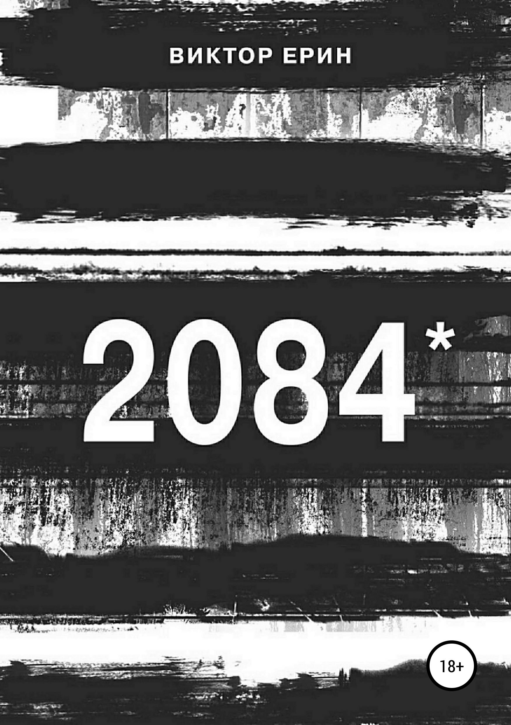цена Виктор Петрович Ерин 2084* онлайн в 2017 году