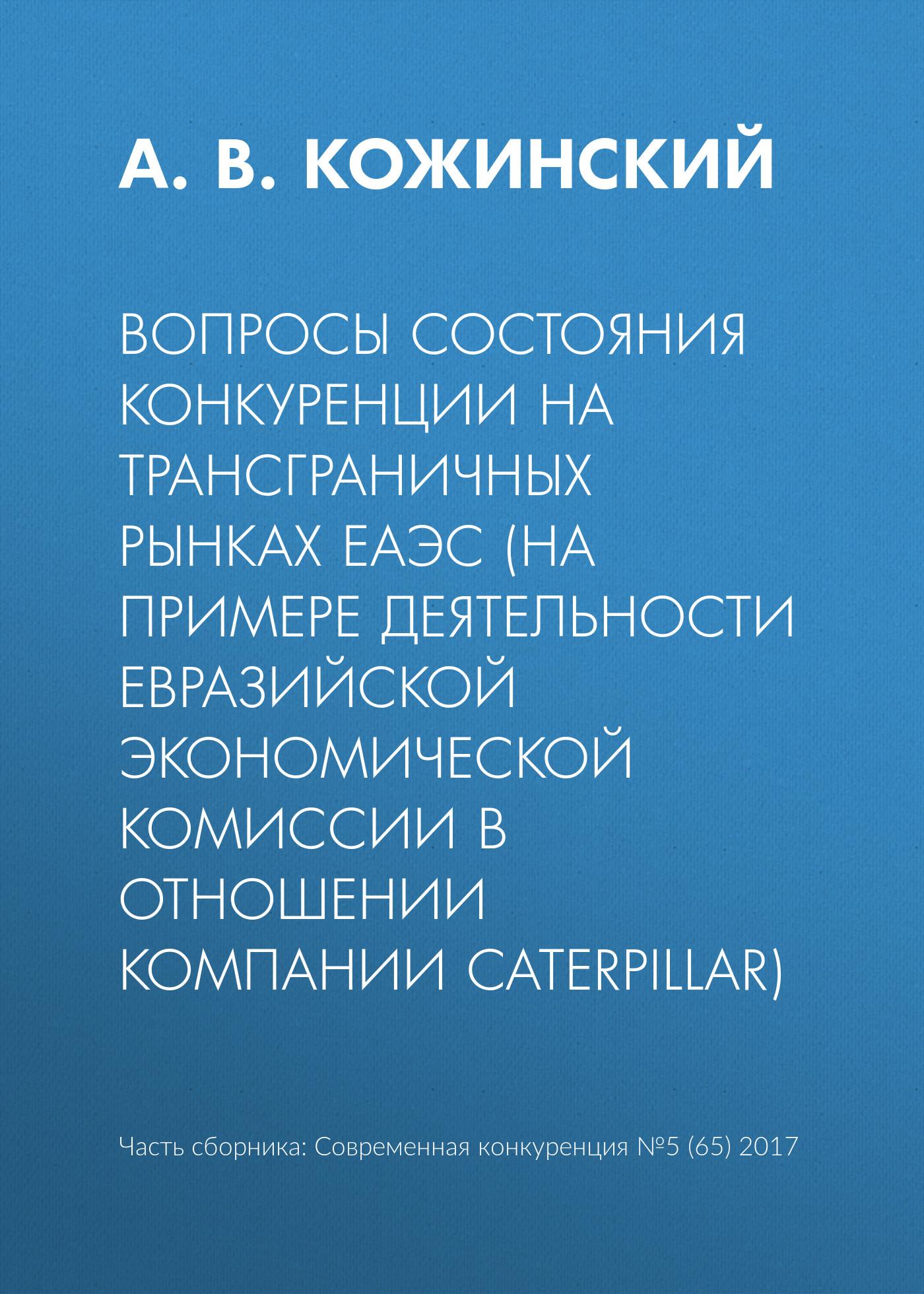 А. В. Кожинский Вопросы состояния конкуренции на трансграничных рынках ЕАЭС (на примере деятельности Евразийской экономической комиссии в отношении компании Caterpillar)