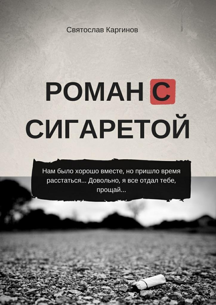 Святослав Каргинов Роман с сигаретой калашников с а внизу наш дом роман