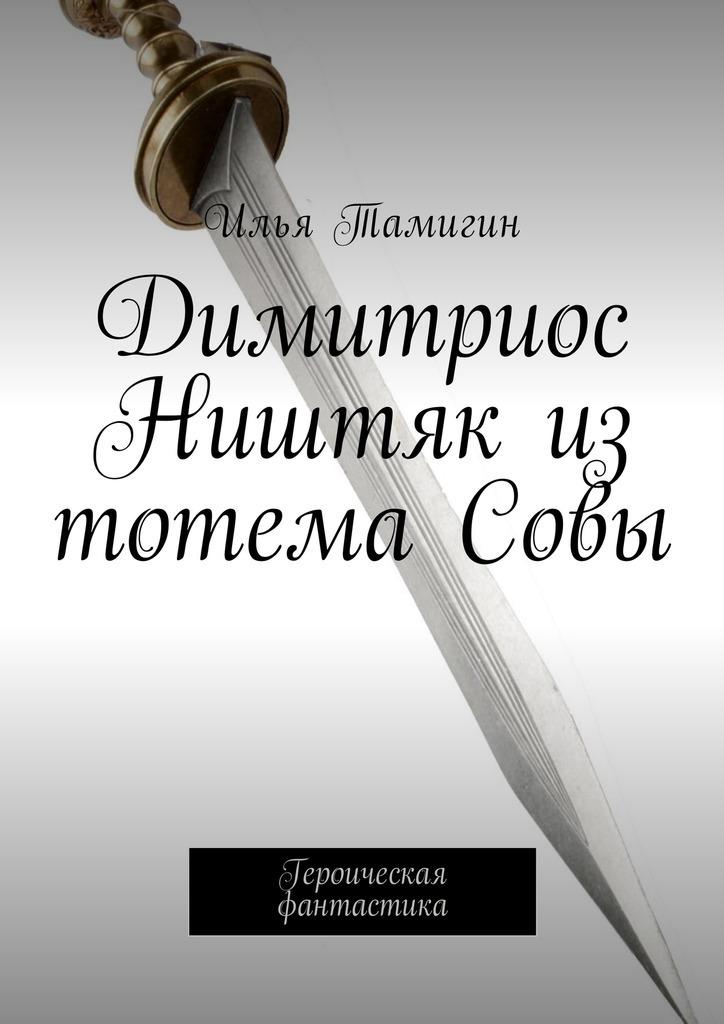 Илья Тамигин / Димитриос Ништяк из тотема Совы. Героическая фантастика