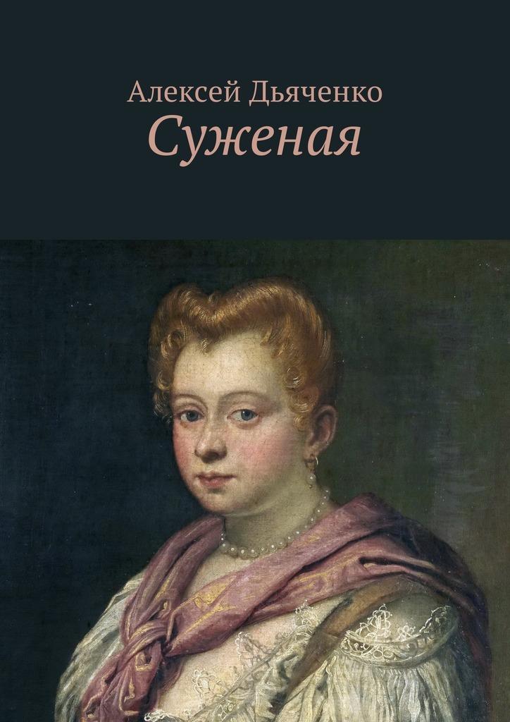 Алексей Иванович Дьяченко Суженая дьяченко алексей иванович суженая