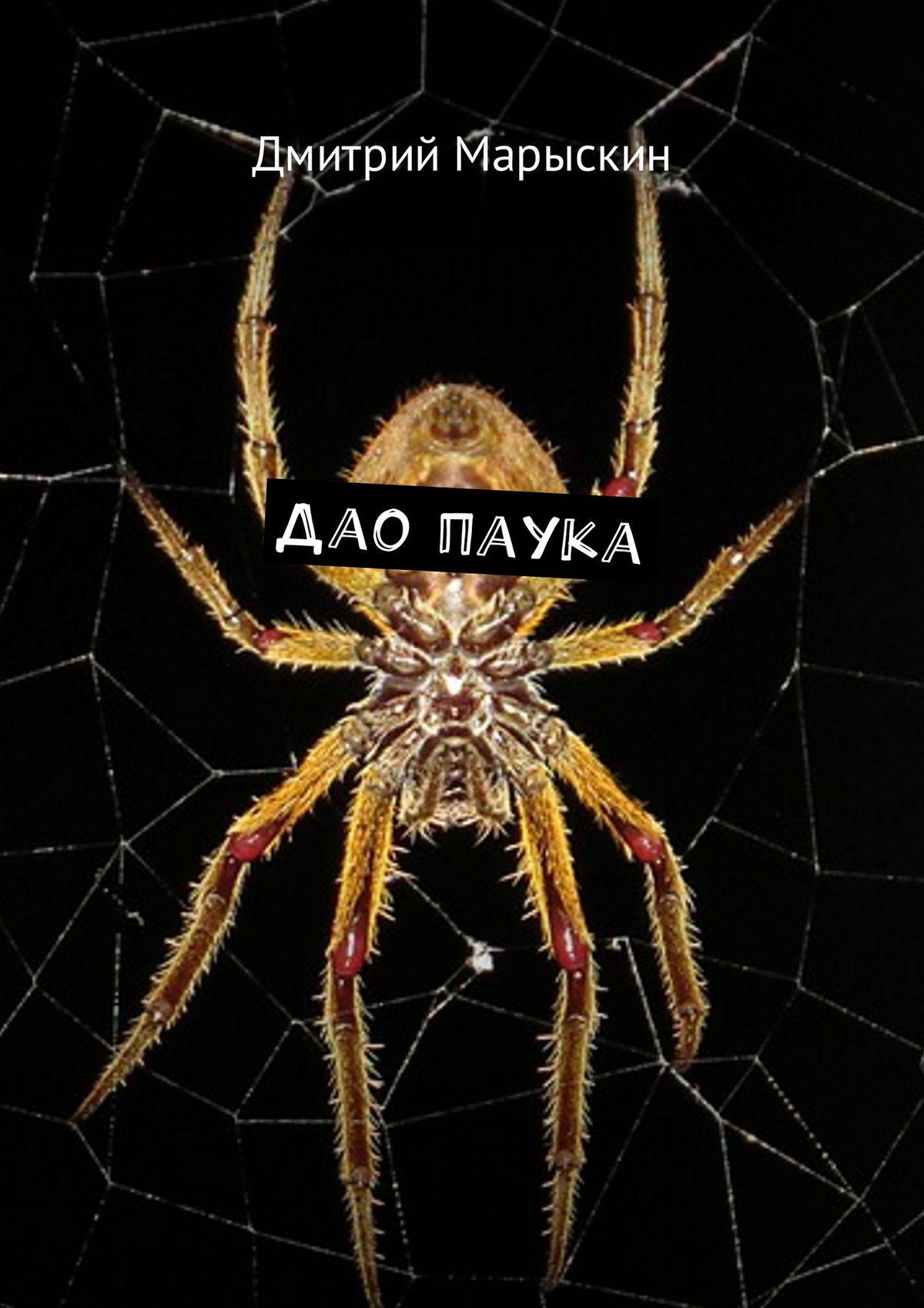 купить Дмитрий Марыскин Дао паука по цене 5.99 рублей
