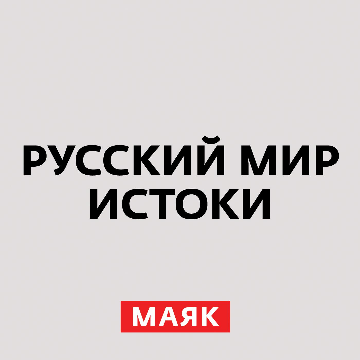 Творческий коллектив радио «Маяк» Елизавета Петровна (часть 3)