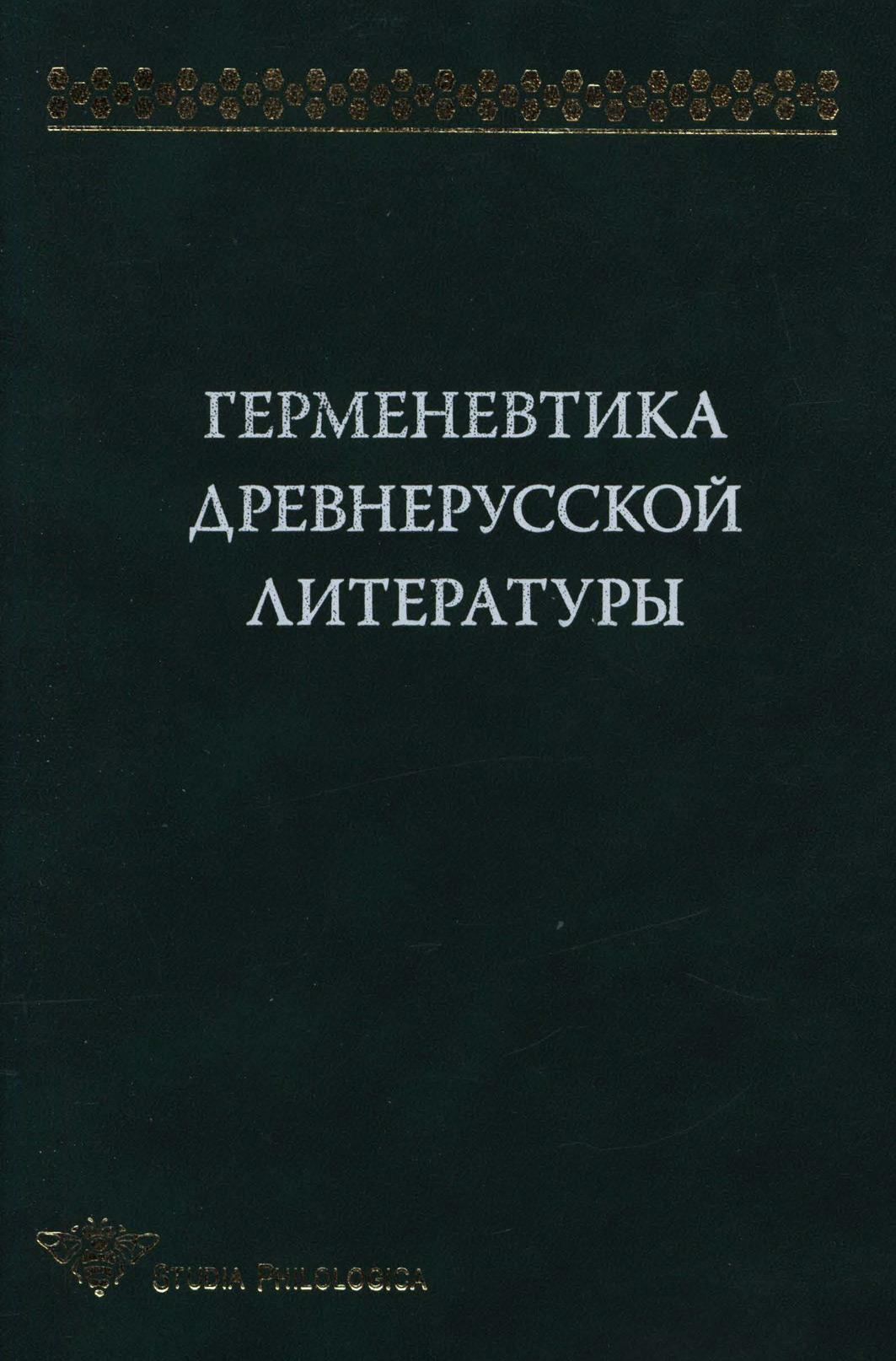 Коллектив авторов Герменевтика древнерусской литературы. Сборник 11