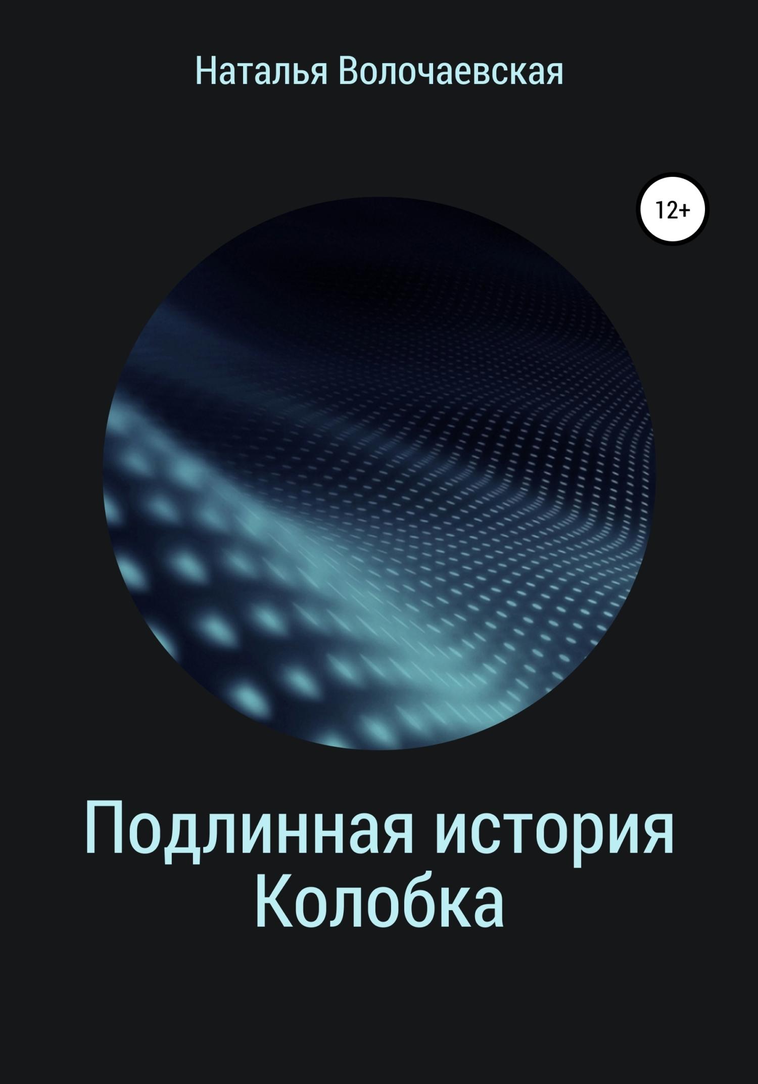 Наталья Волочаевская Подлинная история Колобка скажи нам правду