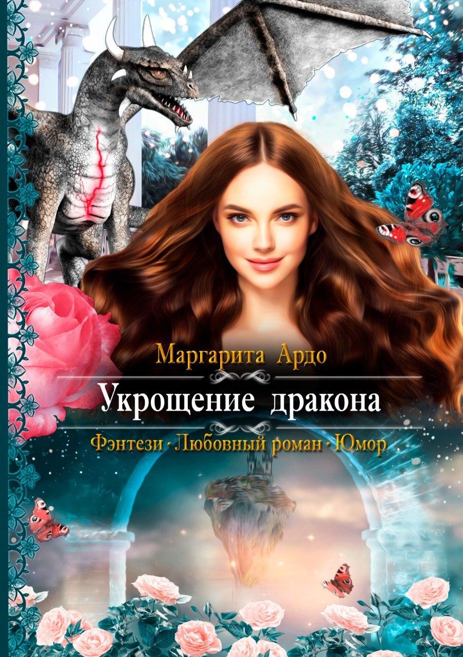 Маргарита Ардо Укрощение дракона