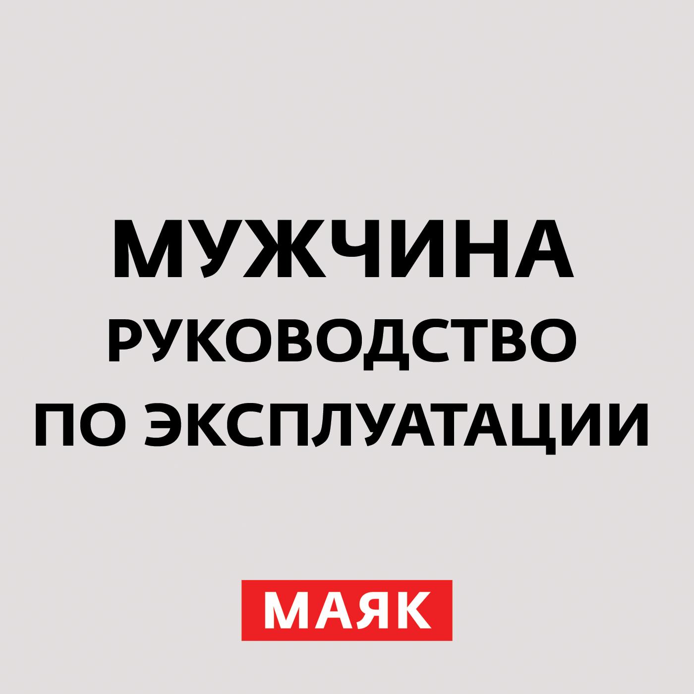 Творческий коллектив шоу «Сергей Стиллавин и его друзья» Обидчивый мужчина