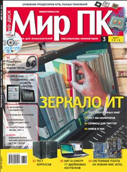 Журнал «Мир ПК» № 03/2010