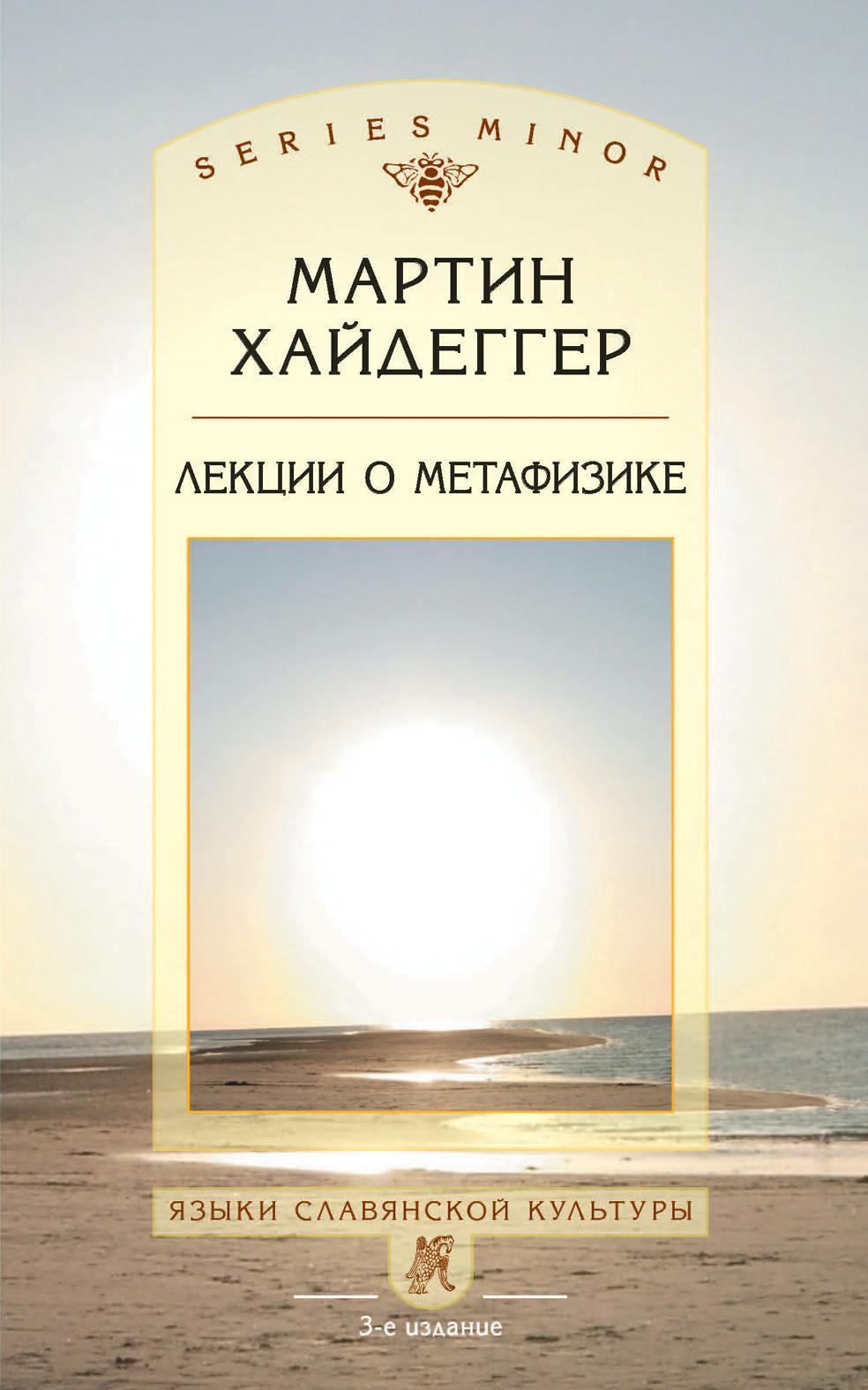 Мартин Хайдеггер Лекции о метафизике цена 2017