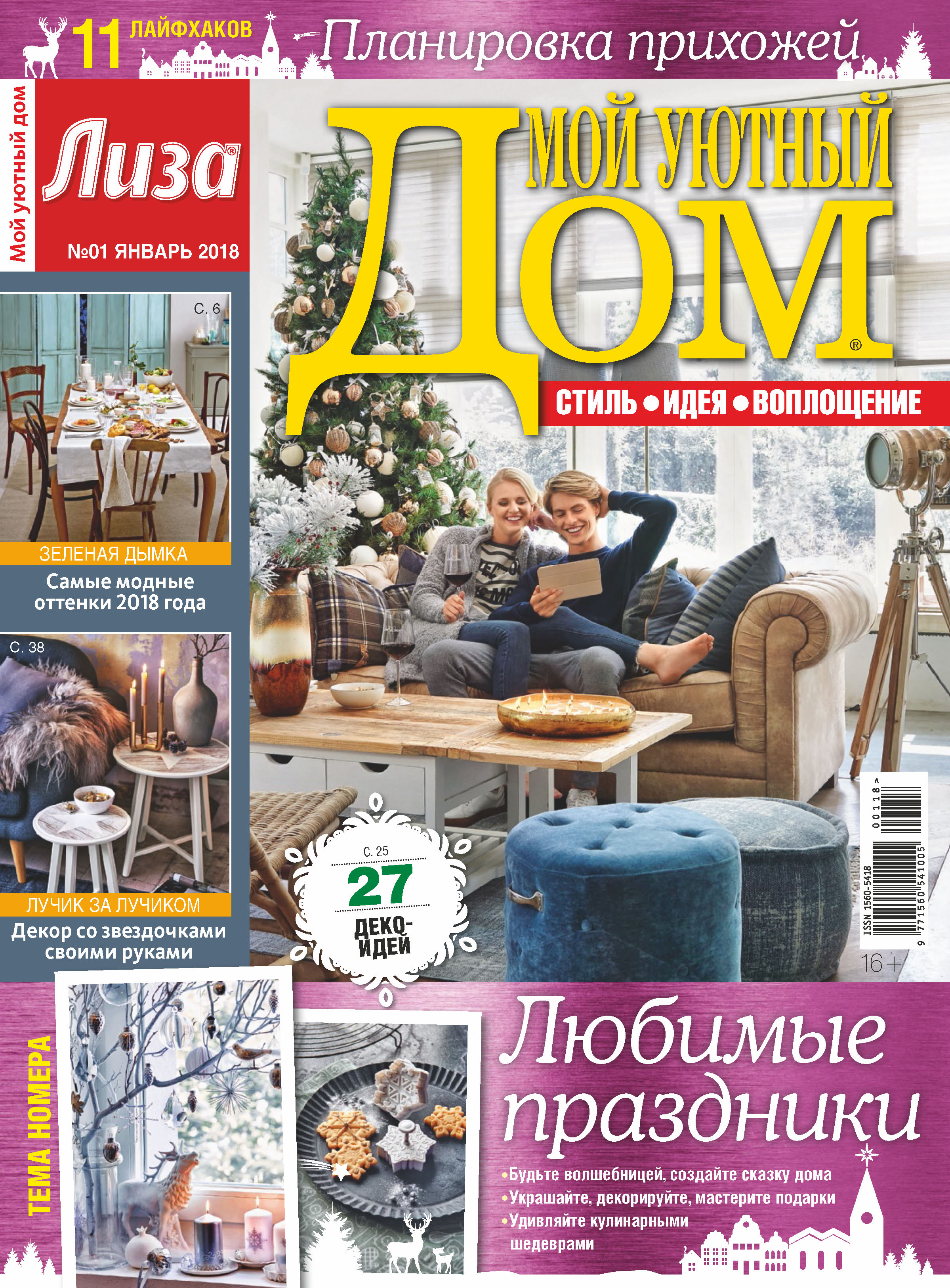 Отсутствует Журнал «Лиза. Мой уютный дом» №01/2018