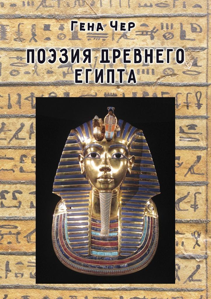 Гена Чер Поэзия Древнего Египта гена чер поэзия древнего египта