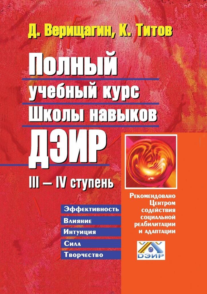 Кирилл Титов Полный учебный курс школы навыковДЭИР. III—IV ступень