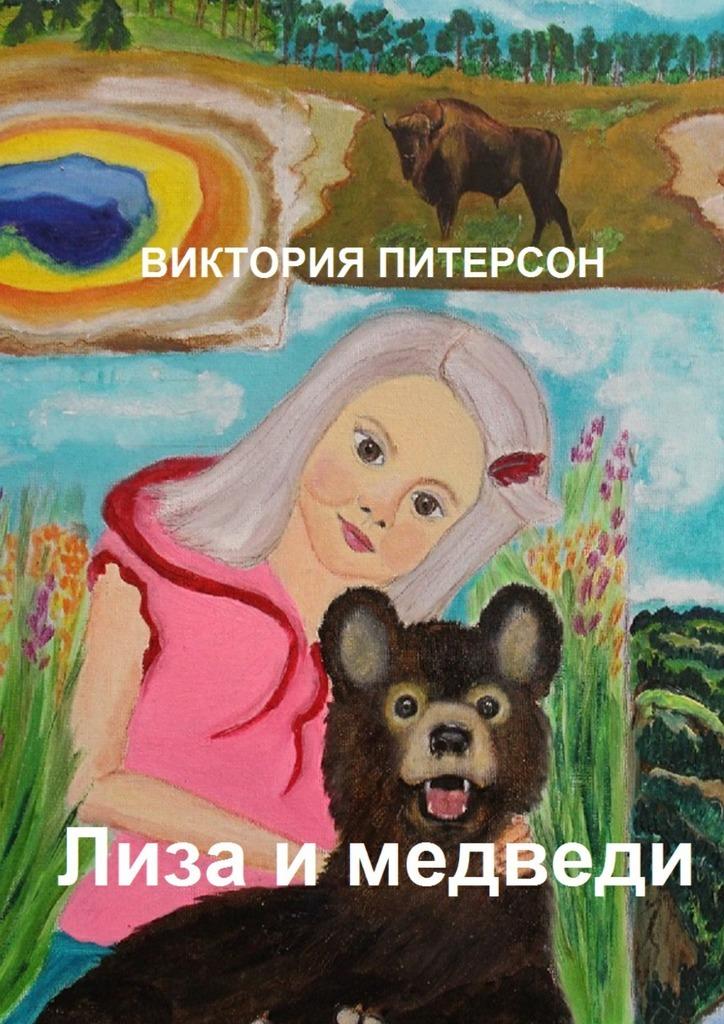 Виктория Питерсон Лиза имедведи